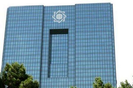بانک مرکزی اعلام کرد: جزییات اعطای تسهیلات سرمایه در گردش بنگاههای اقتصادی